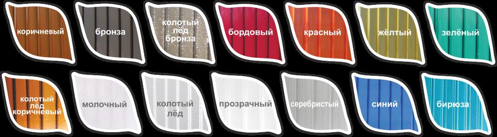 Цветовые решения листов поликарбоната