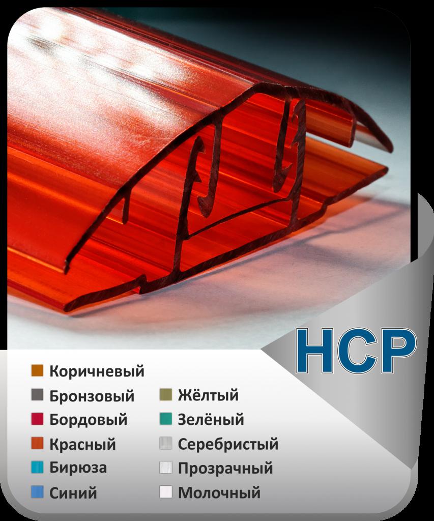 HCP- профиль для поликарбоната